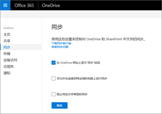 "OneDrive 管理中心的""同步""选项卡"