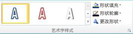"Publisher 2010 中的""艺术字样式""组"