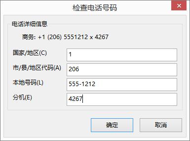 在 Outlook 中,在联系人卡片上,在电话号码下选择一个选项,和检查电话号码对话框中,根据需要更新。
