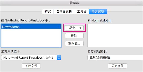 在文档中,选择宏,然后单击以将其复制到所选的模板的副本。