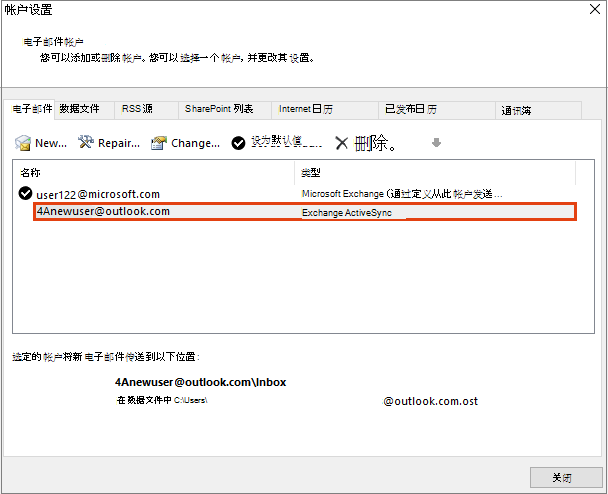 Outlook 帐户设置, 电子邮件帐户