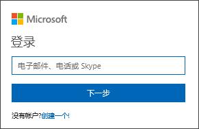 Microsoft 帐户登录页面的屏幕截图