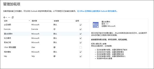 """""""管理加载项""""窗口的屏幕截图,可以在该窗口中添加或删除加载项、查看有关加载项的信息,还可转到 Office 应用商店查找更多适用于 Outlook 的加载项。选中""""建议的会议""""加载项,显示相关信息。"""