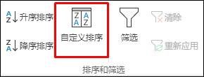 """""""数据""""选项卡中的 Excel 自定义排序选项"""