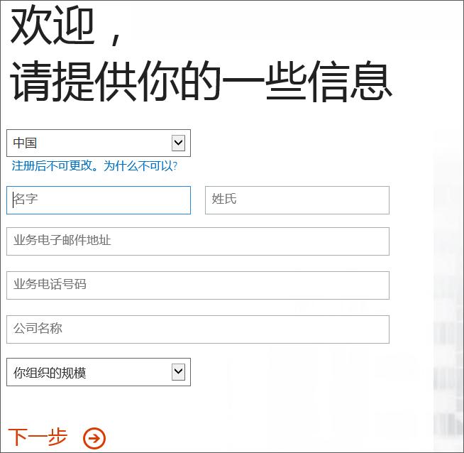 """显示""""欢迎,请提供你的一些信息""""页面。在此处输入注册详细信息。"""