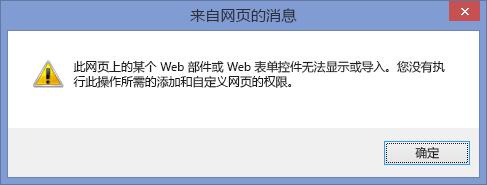 网站或网站集上禁用了脚本时显示的错误消息