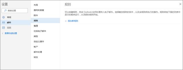 屏幕截图显示在邮件中设置 Outlook.com 规则页面。