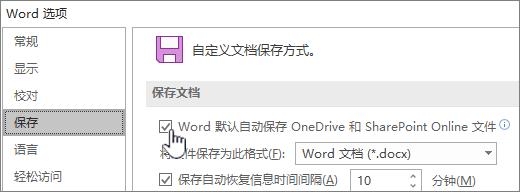 在 Word 中启用默认自动保存