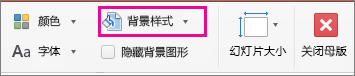 """PowerPoint for Mac 的""""背景样式"""""""