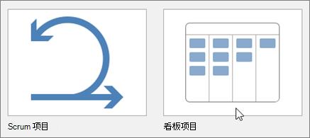 表示 Scrum 项目和看板项目模板的图块的屏幕截图
