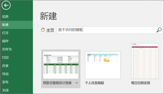 显示填充了可用模板条目和可用模板搜索结果的 Excel 用户界面屏幕截图。