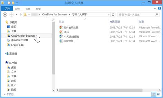 在你同步 OneDrive for Business 文件和你的桌面之后文件资源管理器中外观的屏幕截图