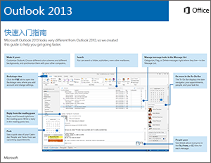 Outlook 2013 快速入门指南