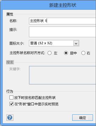 """在""""新建主控形状""""对话框中,键入名称并设置其他参数。"""