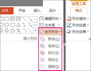 """位于""""绘图工具格式""""选项卡上的""""合并形状""""选项"""
