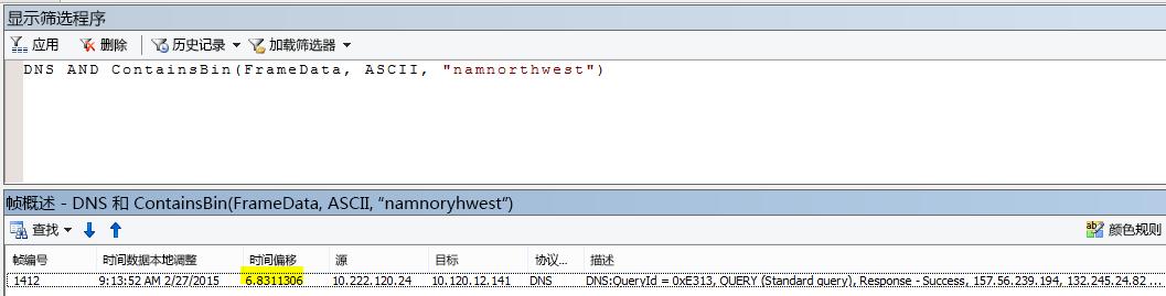 """使用 DNS AND CONTAINSBIN(Framedata、ASCII、""""namnorthwest"""")筛选的其他 Netmon 结果,显示请求和响应之间的极低时间偏移量。"""