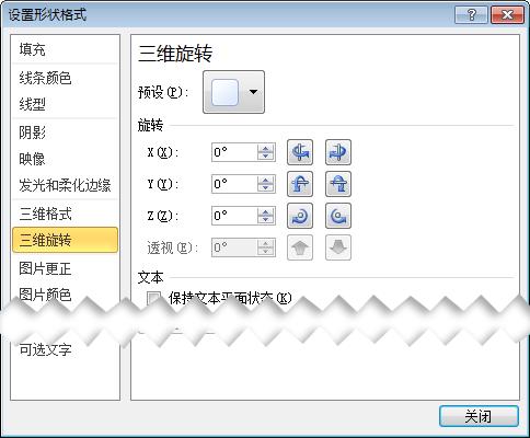 在设置形状格式对话框中的三维旋转选项