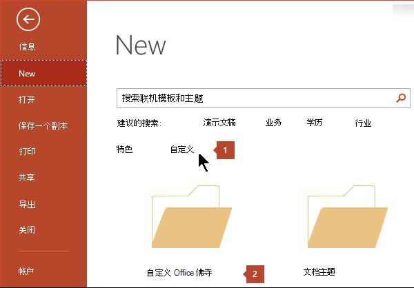 """在 """"文件 > 新建"""" 下,单击 """"自定义"""",然后单击自定义 Office 模板。"""