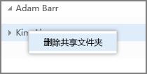 """Outlook Web App 的""""删除共享文件夹""""右键菜单选项"""