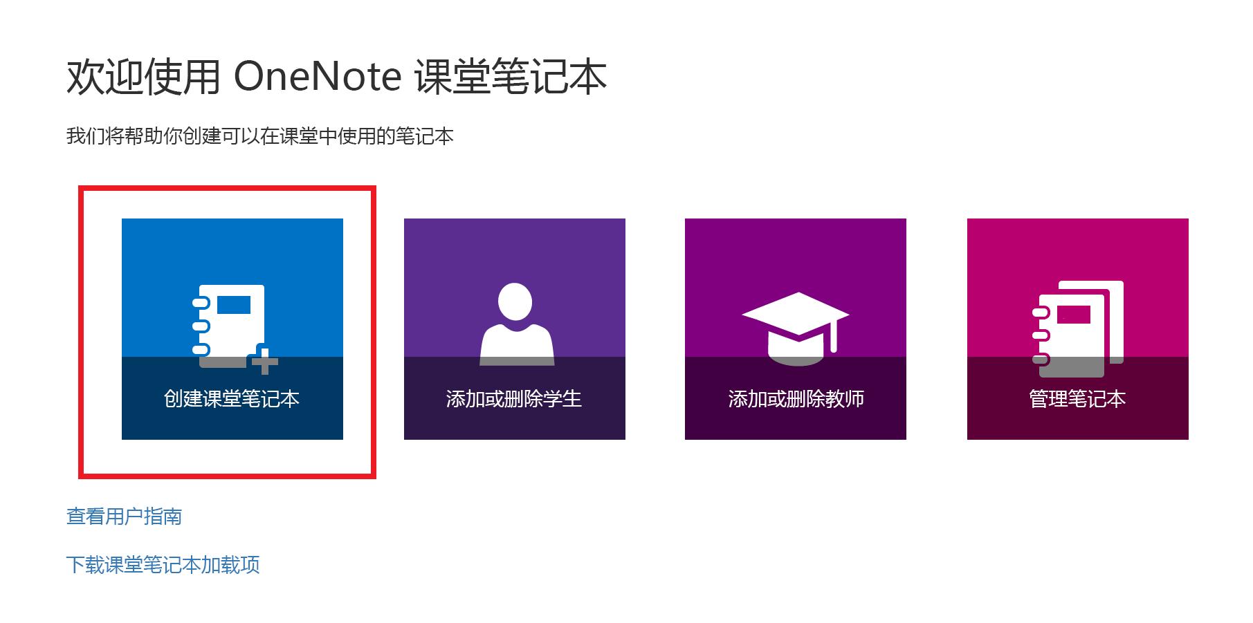 """""""课堂笔记本""""应用欢迎页面的屏幕截图。"""