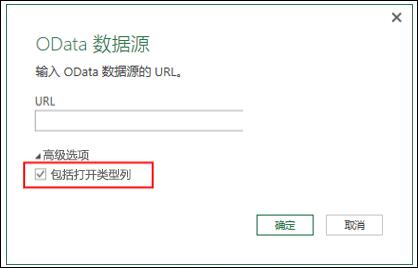 "Power Query - 增强的 OData 连接器 - 从 OData 源导入""打开类型""列的选项"