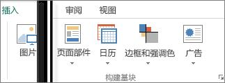 "Publisher 中""插入""菜单上""构建基块""组的屏幕截图。"