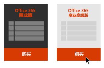 """Office 365 商业版和 Office 365 商业高级版选项,箭头指向 Office 365 商业高级版下方的""""购买""""按钮。"""