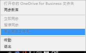 """右键单击""""OneDrive for Business""""同步客户端时停止同步文件夹命令的屏幕截图"""