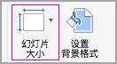 """单击""""幻灯片大小"""""""