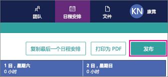 """StaffHub 日程安排页面上的""""发布""""按钮"""