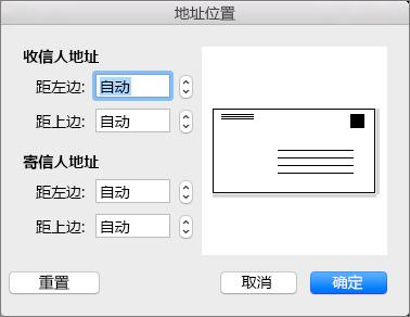"""在""""地址位置""""中,你可以更改收信人地址和寄信人地址与信封边缘之间的距离。"""