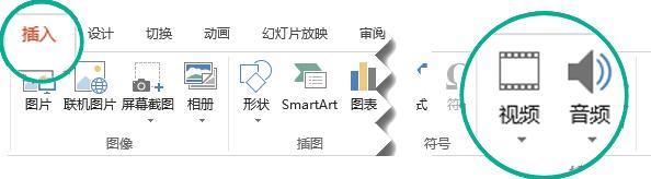 """在 PowerPoint 工具栏功能区的""""插入""""选项卡上,选择""""音频""""或""""视频"""""""