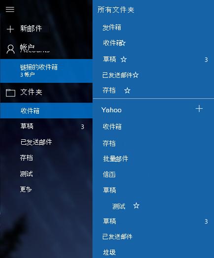 添加新文件夹的链接的收件箱