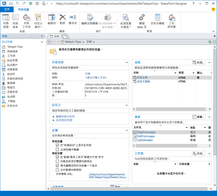 SharePoint Designer 2013 front page 的图像。