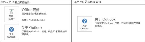 显示如何判断 Office 2013 安装是即点即用安装还是基于 MSI 的安装的图形