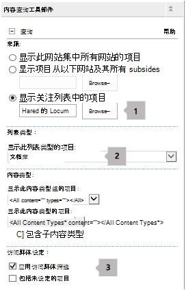 带有三个标注的内容查询 Web 部件的属性列表
