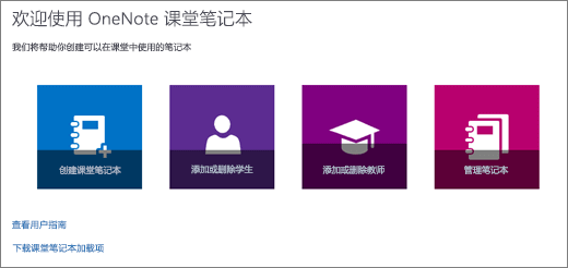 """OneNote 课堂笔记本向导,带有""""创建课堂笔记本""""、""""添加/删除学生""""、""""添加/删除教师""""和""""管理笔记本""""图标。"""