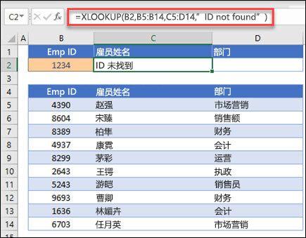 """用于根据员工 ID 和 if_not_found 参数返回员工姓名和部门的 XLOOKUP 函数示例。 公式为 =XLOOKUP (B2,B5:B14,C5:D14,0,1,""""找不到员工"""")"""