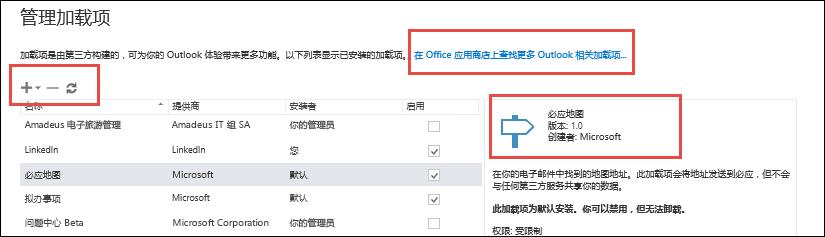 管理 Outlook 中的加载项