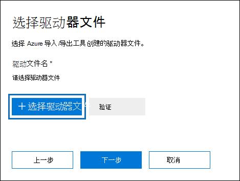 单击选择驱动器文件提交运行 WAImportExport.exe 工具时创建的日志文件