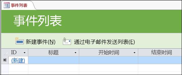 Access 事件数据库模板中的事件列表窗体