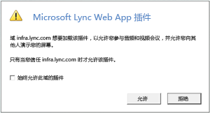 Lync Web 访问 -- 在域中始终信任该插件或仅对此会话允许