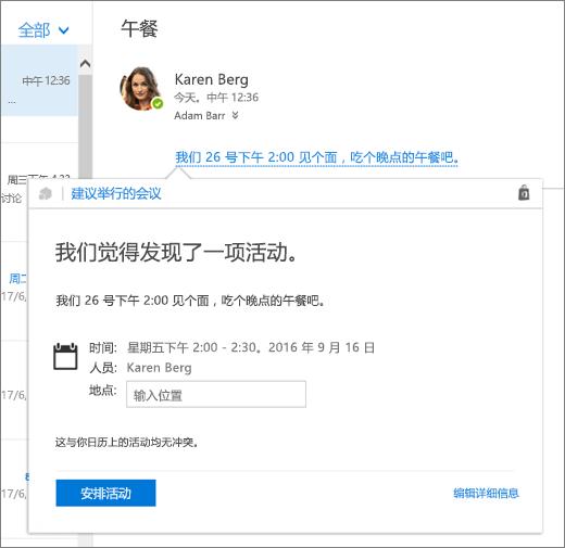 """一封电子邮件的屏幕截图,邮件正文部分讨论会议内容,并附有""""建议的会议""""卡(包含会议详情)以及用于安排活动和编辑其详细信息的选项。"""