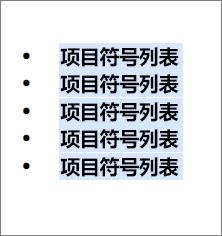 项目符号列表示例,使用黑色圆圈作为项目符号。