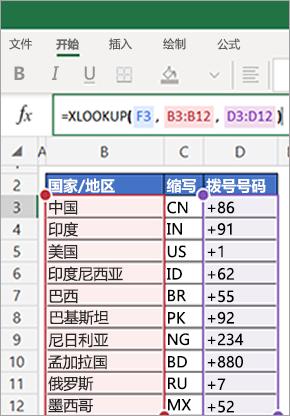 显示 XLookUp 函数