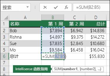 """单元格 B6 显示""""自动求和""""求和公式:=SUM(B2:B5)"""