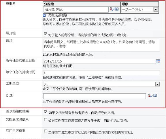 用于输入特定于运行的信息的表单
