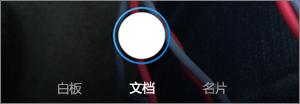 iOS 的 OneDrive 扫描选项