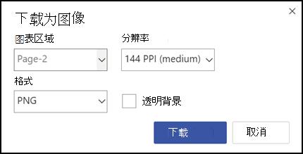 """""""下载为图像"""" 选项。"""