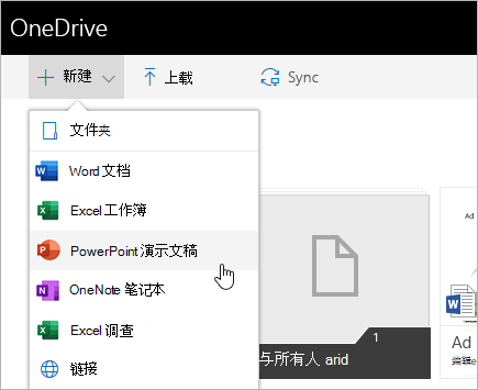 在 OneDrive for Business 中创建文件